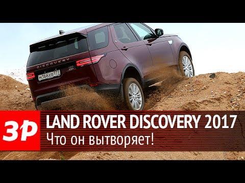 Landrover Discovery 5 Внедорожник класса J - тест-драйв 4