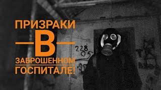 Призрак в Заброшенном Госпитале!!!