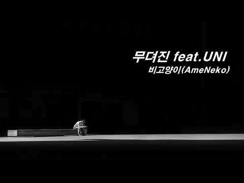 [UNI] 무뎌진(Obtuse) feat.UNI [Original]