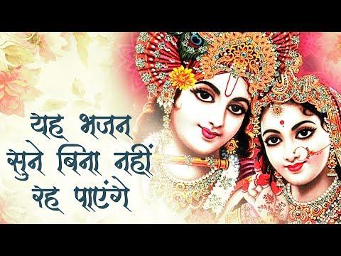 यह भजन सुने बिना नहीं रह पाएंगे | श्री कृष्णा गोविंद हरे मुरारी | बहुत ही सुंदर कृष्ण भजन