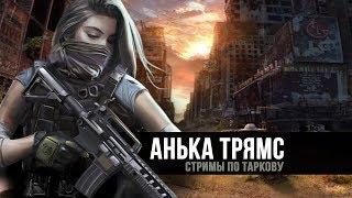 Escape from Tarkov | Воскресные игры с подписчиками | День 87