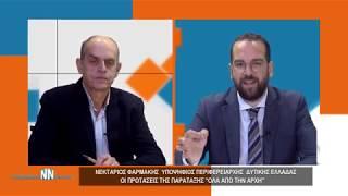 Συνέντευξη Ν. Φαρμάκη στο Nafpaktianews Web Tv Ι 19.05.19