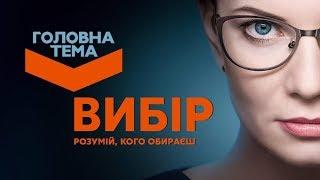 Головна тема. Вибір: Петро Порошенко про безпеку, соціальні питання і вибори