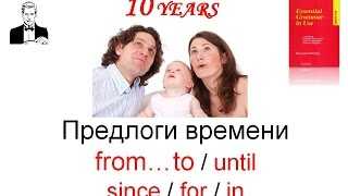 Предлоги времени: from…to / until / since /for / in
