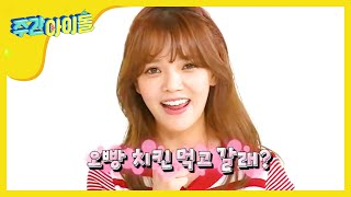 (Weeklyidol EP.251) AOA Jimin&EXO Xiumin collaboration 'CALL YOU BAE'