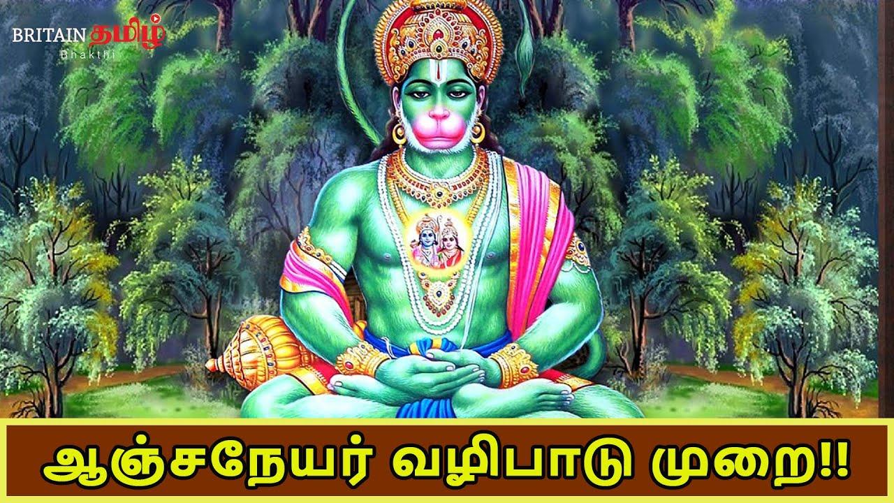 ram-ram-anjaneyar-vazhipadu-ஆஞசநயர-வழபட-மற-britain-tamil-bakthi
