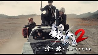 映画『銀魂2掟は破るためにこそある』15秒TVCM絆編HD2018年8月17日金公開