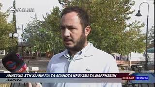 Ανησυχία στη Χάλκη για τα απανωτά κρούσματα διαρρήξεων