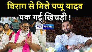 Chirag Paswan से अचानक मिले Pappu Yadav, Bihar Election 2020 से पहले हो गया सेट | News4nation - Download this Video in MP3, M4A, WEBM, MP4, 3GP