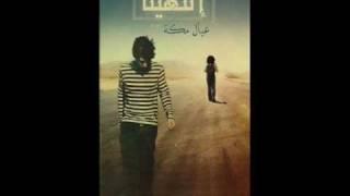 تحميل اغاني عيال مكة _ إنتهينا MP3