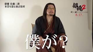 映画『銀魂2掟は破るためにこそある』大物俳優・佐藤二朗~本音を語る~緊急独占インタビュー2HD2018年8月17日金公開