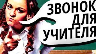 Топ10 Способов ОТШИТЬ Училку! #2