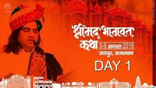 Shrimad Bhagwat Katha || 3 to 9 August 2018 || Day 1 || Jaipur Rajasthan || Thakur Ji Maharaj