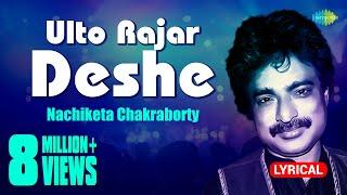 Ulto Rajar Deshe with lyrics | Nachiketa Chakraborty | Best Of