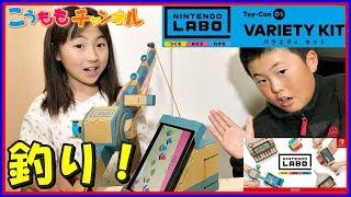 任天堂ラボ🌈釣り ダンボール工作!ニンテンドーラボ Nintendo Labo!ピアノに続き釣り #3