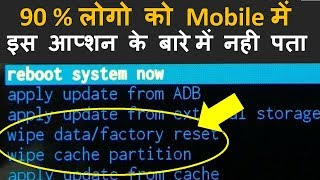 What is Wipe Cache Partition & Wipe Data / Factory Reset Option ? Android System Recovery - Download this Video in MP3, M4A, WEBM, MP4, 3GP