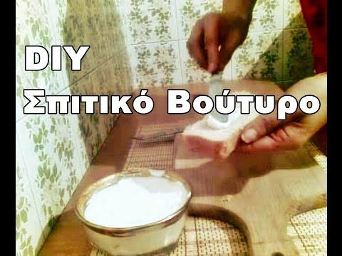 Πώς φτιάχνουε βούτυρο στο σπίτι