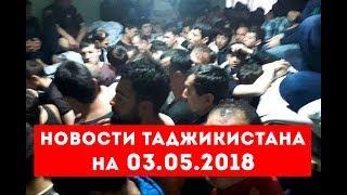 Новости Таджикистана и Центральной Азии на 03.05.2018