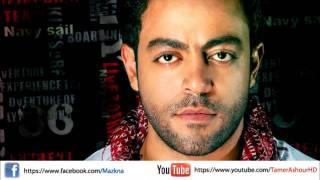 اغاني حصرية اغنية تامر عاشور - سلم عليه   النسخة الاصلية تحميل MP3