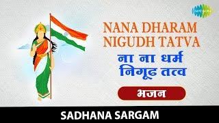 Nana Dharam Nigudh Tatva with lyrics | नाना   - YouTube