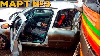 Аварии и ДТП Март 2017 - подборка № 3[Drift Crash Car]