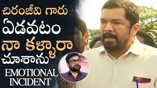 Posani Krishna Murali Shares An Emotional Incident About Mega Star Chiranjeevi