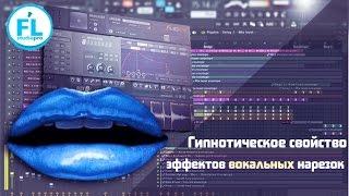Как создавать вокальные нарезки в FL Studio. Урок в Slicex как сделать Vocal Cuts, Vocal Chops