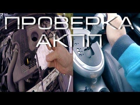 Как проверить своими руками АКПП (коробку автомат)