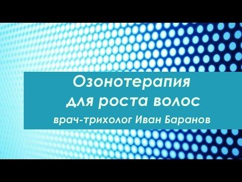 Озонотерапия в лечении выпадения волос