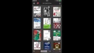iPhoneでKindleの電子書籍を文字をみなくても読める方法