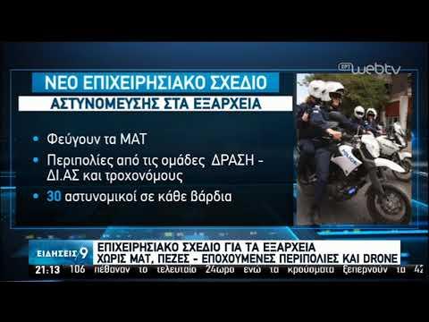 Πρεμιέρα την Τετάρτη για το νέο επιχειρησιακό σχέδιο αστυνόμευσης στα Εξάρχεια   11/02/2020   ΕΡΤ