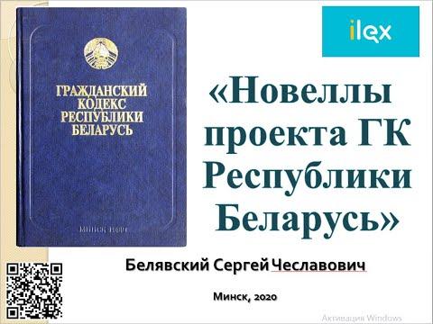 Новеллы проекта ГК Республики Беларусь