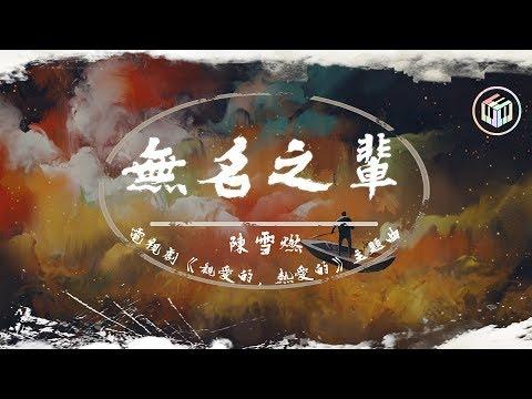 好聽中文歌 #別問我是誰 我只是無名之輩~