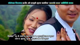 New Nepali Gurung Movie Song 2016||Mohani Kyola Rupa||