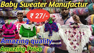 27 रुपये से Baby Sweater  !!  Best Manufacturer  Baby Sweater  || 01122081159