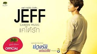 แค่ได้รัก (Ost. บ่วงรัก สลักแค้น) : Jeff Garden Music | Official Lyrics Video