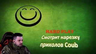 HARD PLAY СМОТРИТ: COUB ЛУЧШЕЕ  РЕАКЦИЯ ХАРДПЛЕЙ/ЛУЧШИЕ ПРИКОЛЫ 2018