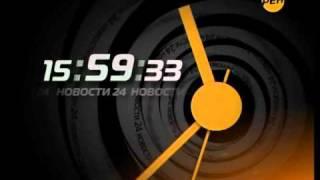 Часы 16.00. Заставка (Рен 10-2010)