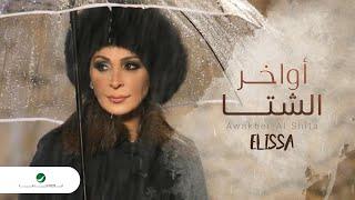 Elissa - Awakher Al Shita / اليسا - أواخر الشتا