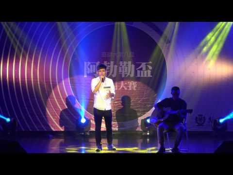 2017年師大阿勃勒歌唱大賽個唱冠軍