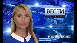 Вести Сочи 22.10.2018 20:45