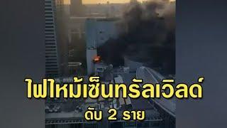 ระทึกกลางกรุง! ไฟไหม้เซ็นทรัลเวิลด์ คนหนีตายโกลาหล พนง.ดิ่งชั้น 8 หนีไฟเสียชีวิต 2 สำลักควันนับสิบ