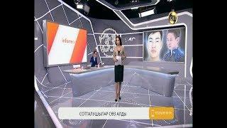 Информбюро 11.01.2019 Толық шығарылым!