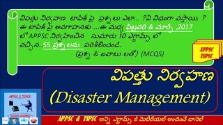Disaster management previous papers questions MCQS APPSC TSPSC విపత్తు నిర్వహణ