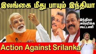 இலங்கை மீது போர்க்குற்ற நடவடிக்கை எடுக்கும் இந்தியா-அமெரிக்கா -Action Against Srilanka | Bala Somu