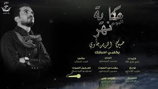 تحميل و مشاهدة حسين الزيرجاوي - يكلبي احبابك | 2018 محرم 1440 | اصدار حكاية نهر MP3