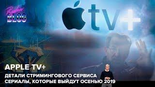 Сериалы Apple — Какие проекты выйдут на стриминговом сервисе Apple TV+?