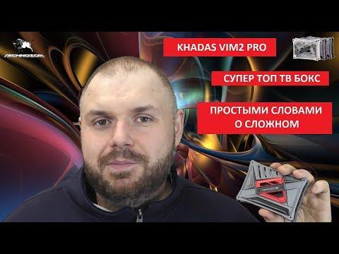 СУПЕР ТВ БОКС Khadas VIM2 PRO. Простыми словами о сложном. РЕАЛЬНЫЙ ТОП!