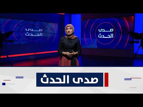 شاهد بالفيديو.. انتهاك حقوق الانسان في العراق  - برنامج  صدى الحدث مع سؤدد طارق