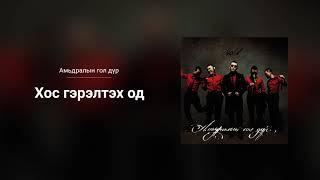 Bold - Hos Gerelteh Od (Audio)